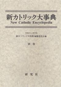 新カトリック大事典 別卷