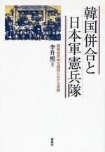 韓國倂合と日本軍憲兵隊 韓國植民地化過程における役割