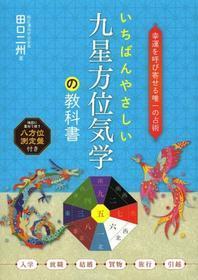 いちばんやさしい九星方位氣學の敎科書 幸運を呼び寄せる唯一の占術