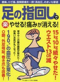 足の指回しでマル樂やせる!痛みが消える! 腰痛,ひざ痛,股關節痛を一掃!高血壓,めまいも擊退