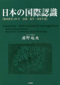 日本の國際認識 地域硏究250年 認識.論爭.成果年譜
