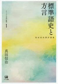 眞田信治著作選集 シリ-ズ日本語の動態 1