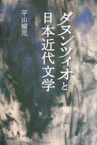 ダヌンツィオと日本近代文學