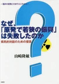 なぜ,「原發で若狹の振興」は失敗したのか 縣民的對話のための提言 福井の原發これまでとこれから