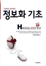 기초에서 실무까지 정보화 기초(HANGUL 2005)