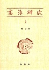 헌법연구 2
