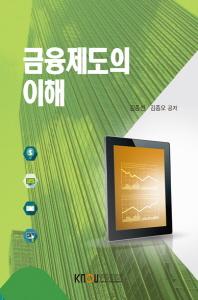 금융제도의이해(2학기, 워크북포함)