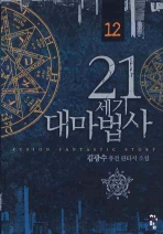 21세기 대마법사. 12