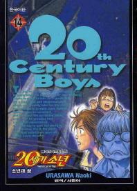 20세기 소년. 14: 소년과 꿈