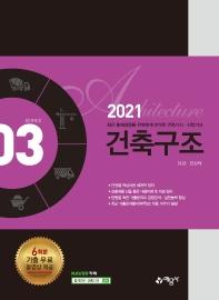 건축구조(2021)