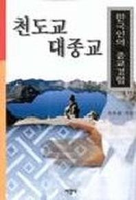한국인의 종교경험:천도교 대종교