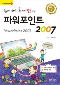 쉽게 배워 폼나게 활용하는 파워포인트 2007