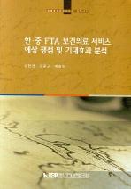 한 중 FTA 보건의료 서비스 예상 쟁점 및 기대효과 분석