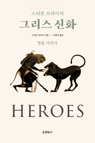 스티븐 프라이의 그리스 신화: 영웅 이야기
