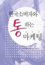 한국소비자와 통하는 마케팅