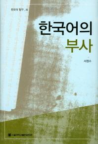 한국어의 부사