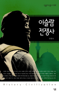 이슬람 전쟁사