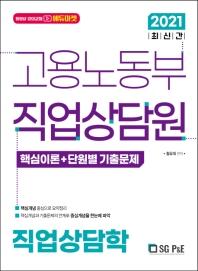 고용노동부 직업상담원 직업상담학 핵심이론+단원별 기출문제(2021)