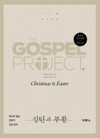가스펠 프로젝트: 성탄과 부활(청장년 인도자용)