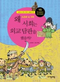 역사공화국 한국사법정. 15: 왜 서희는 외교담판을 했을까