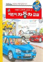 어린이 자동차 교실