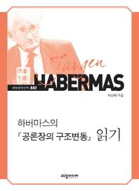하버마스의 공론장의 구조변동 읽기
