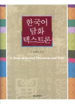 한국어 담화 텍스트론
