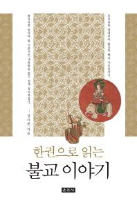 한권으로 읽는 불교 이야기