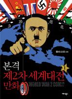 용자 굽시니스트의 본격 제2차 세계대전 만화. 1