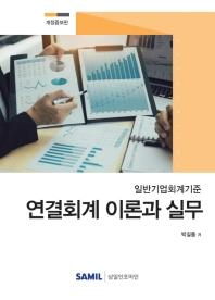 연결회계 이론과 실무(2020)