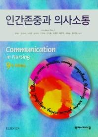 인간존중과 의사소통