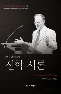 리처드 멀러 교수의 신학 서론