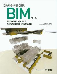 건축가를 위한 친환경 BIM 가이드