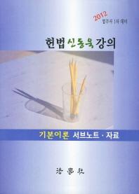 헌법 강의(신동욱)(법무사 1차 대비)(2012)