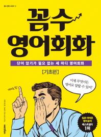 꼼수 영어회화: 기초편