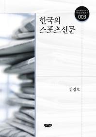 한국의 스포츠신문