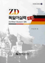 ZD 독일어실력 완성