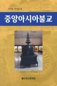 중앙아시아불교