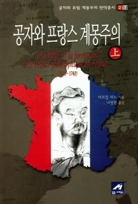 공자와 프랑스 계몽주의(상)