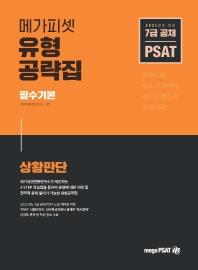 메가피셋 PSAT 유형공략집 필수기본: 상황판단(2021)