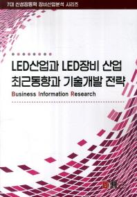 LED산업과 LED장비 산업 최근동향과 기술개발 전략
