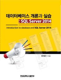 데이터베이스 개론과 실습