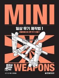 일상 무기 제작법. 1