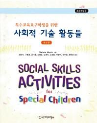 특수교육요구학생을 위한 사회적 기술 활동들