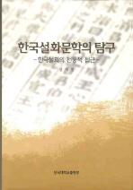 한국 설화문학의 탐구