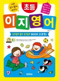 가장 알기 쉽게 배우는 초등 이지 영어 Step by Step Book. 2: 문형