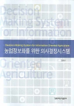 농업정보화를 위한 의사결정시스템