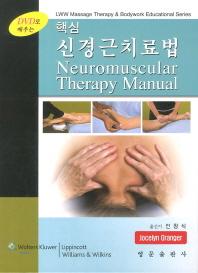 DVD로 배우는 신경근치료법(핵심)