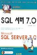 SQL SERVER 7.0(S/W포함)(클릭하세요)