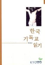 한국 기독교 읽기